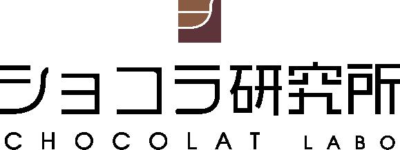 ショコラ研究所